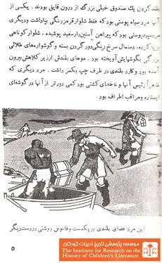 گنج دزدان دریایی(۵)