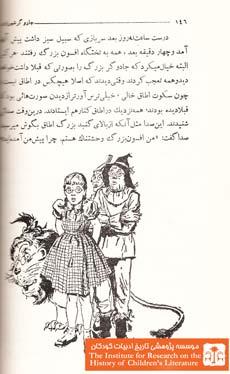 جادوگر شهر زمرد(۱۴۶)