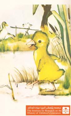 اردک سبز ۵