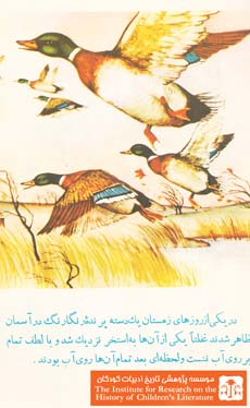 اردک سبز ۹