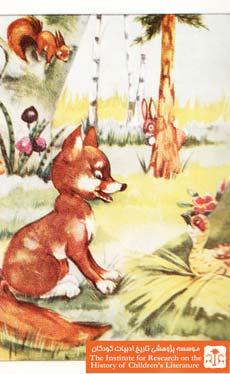 روباه غمگین ۷