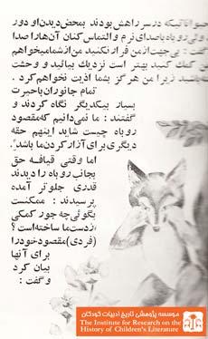 روباه غمگین ۱۷