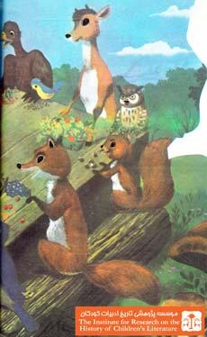 سنجاب کوچک۶