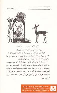 سلطان و غزال(۱۲)