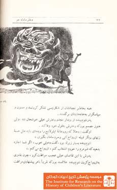سلطان و غزال(۳۴)