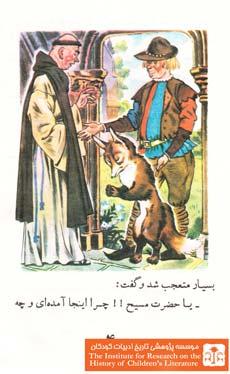 توبه روباه(۴)