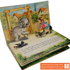 ماجرای فیل کوچولو(۱)