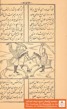 دو گوشواره عرش مجید حسنین علیه السلام(۱۴)