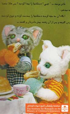 سه بچه گربه۵