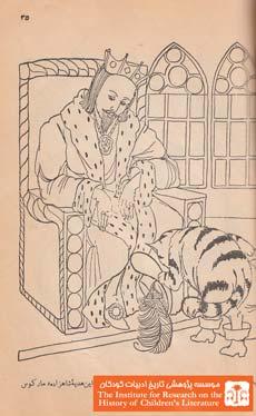 سه خرس:گربه چکمه پوش، دو کودک در جنگل(۳۵)