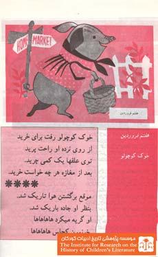 سی قصه قشنگ فروردین(۱۰)