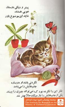 بچه گربه ملوس(۷)