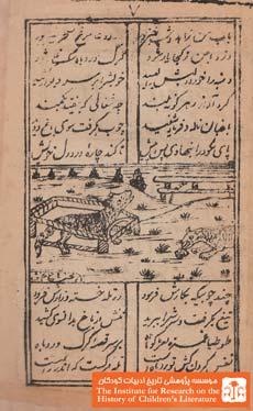 قصه عمه گرگ و روباه و حکایت جام و قلیان و پند و نصیحت الحکماو افسانه مرد حاجی با