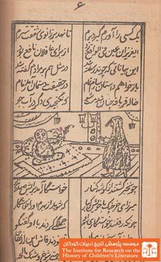 خاله قرباغه و عروسی لاک پشت و ملانصرالدین(۶)