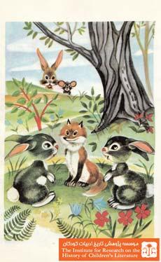 خرگوش زشت(۱۹)