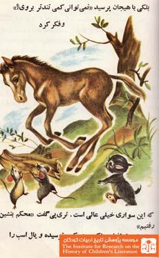 کره اسب کوچولوی بامزه(۱۷)