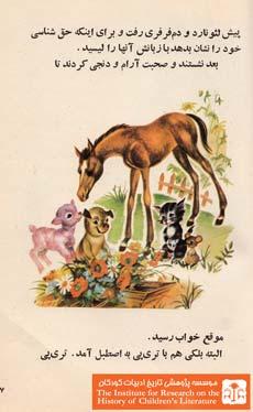 کره اسب کوچولوی بامزه(۲۷)
