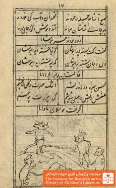 تخمیس موش و گربه و شش بند ترجیع شیطان(۱۷)