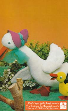 اردک زشت رو۳