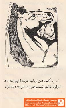 روباه دم دراز(۱۰)