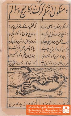 شنگول و منگول(۱۳)