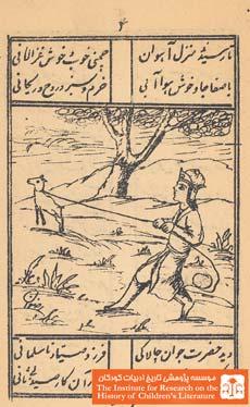 ضامن آهو(۴)