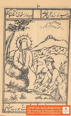 ضامن آهو(۱۰)