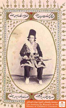 مظفرالدین شاه در کودکی