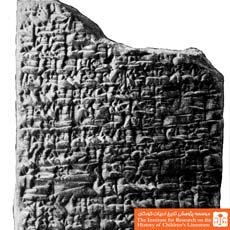بخشی از مناظره ادبی میان الهه رمهلهارو الهه غله اشنان