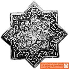 نقش سیمرغ بر روی کاشی لعابد دار