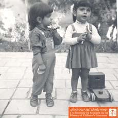 کودکان ارمنی و اسباب بازی ها
