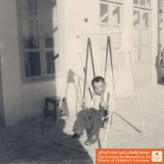 کودک ارمنی و اسباب بازی ها، اصفهان
