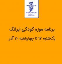 برنامههای موزه کودکی ایرانک از یکشنبه ۱۷ تا چهارشنبه ۲۰ آذر