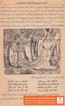امیر ارسلان رومی و ملکه فرخ لقا(۳)