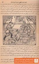 امیر ارسلان رومی و ملکه فرخ لقا(۱۵)
