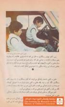 سفرهای دور و دراز هامی و کامی در وطن(۲۴)