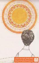 شاعر و آفتاب(۱۳)