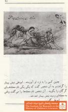 ابن سینا(۲۷)