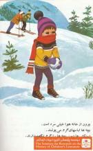 برف(۲)