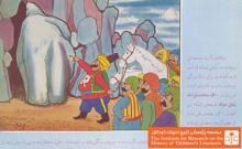 علی بابا و چهل دزد بغداد(۶)