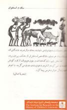 داستانهای آفریقائی(۲۳۹)