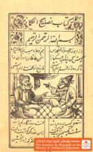 گرگ و روباه و نصیحت نامه حکما(۱۲)