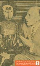 اسکار باتک و عروسک محلی چک