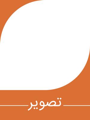 تصویر کتابها و نشریههای حوزه کودک و نوجوان