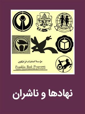 نهادها و ناشران کودک و نوجوان