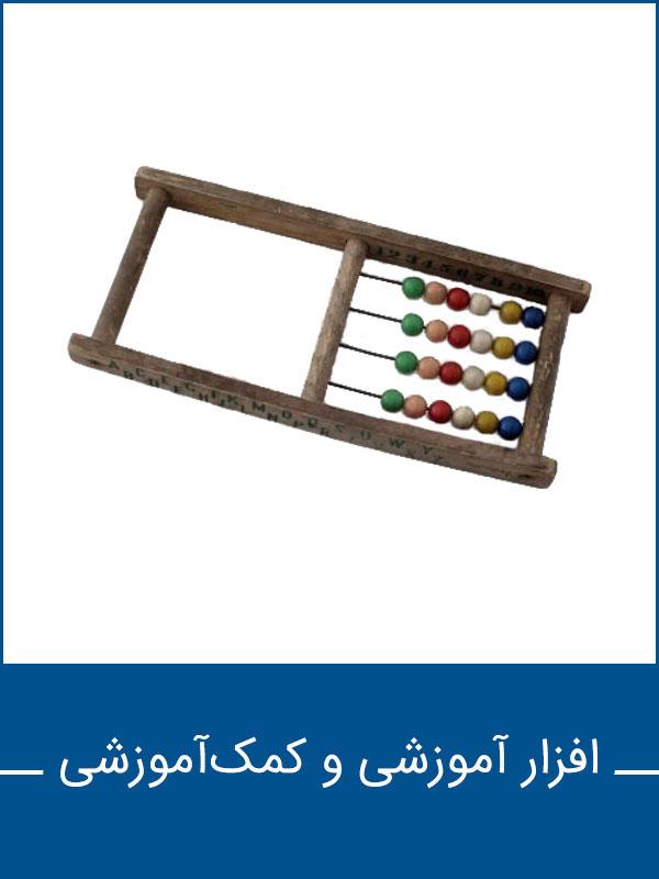 افزار آموزشی و کمک آموزشی