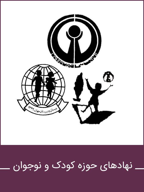 نهادهای حوزه کودک و نوجوان