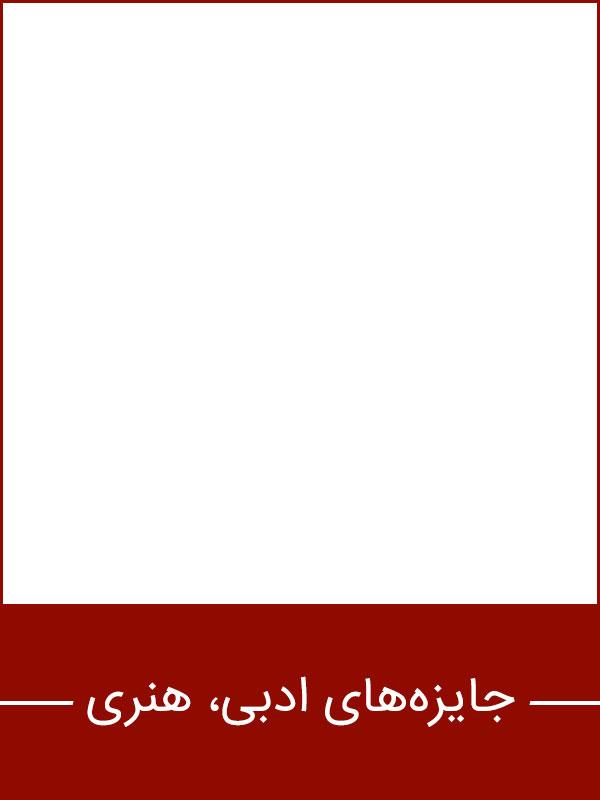 جایزههای ادبی، هنری حوزه کودک و نوجوان
