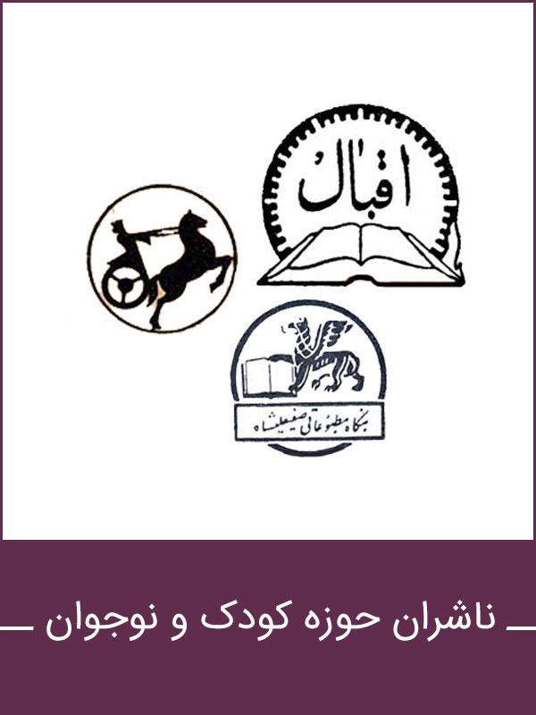 ناشران حوزه کودک و نوجوان
