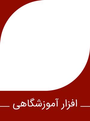 افزار آموزشگاهی